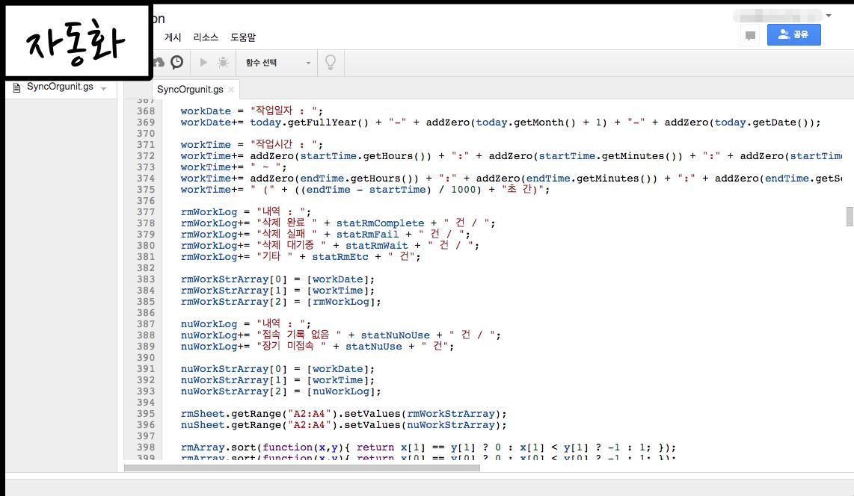 Apps Script 코드