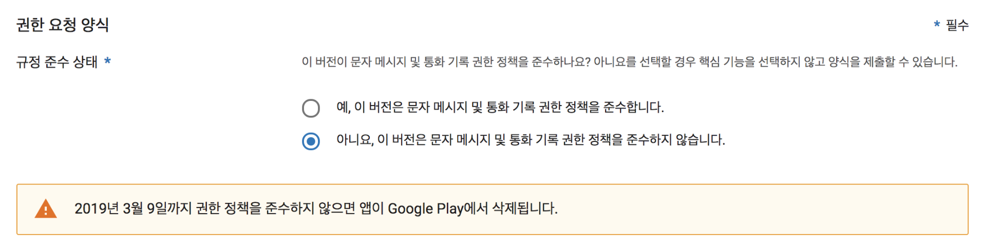 googleplay-permission-warning-form