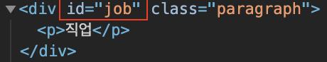 변경 후 직업 코드 id