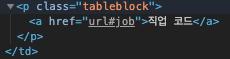 변경 후 직업 코드 a tag